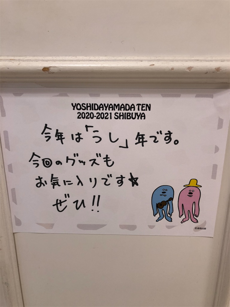 f:id:sakai_wasabi:20210104110731j:image