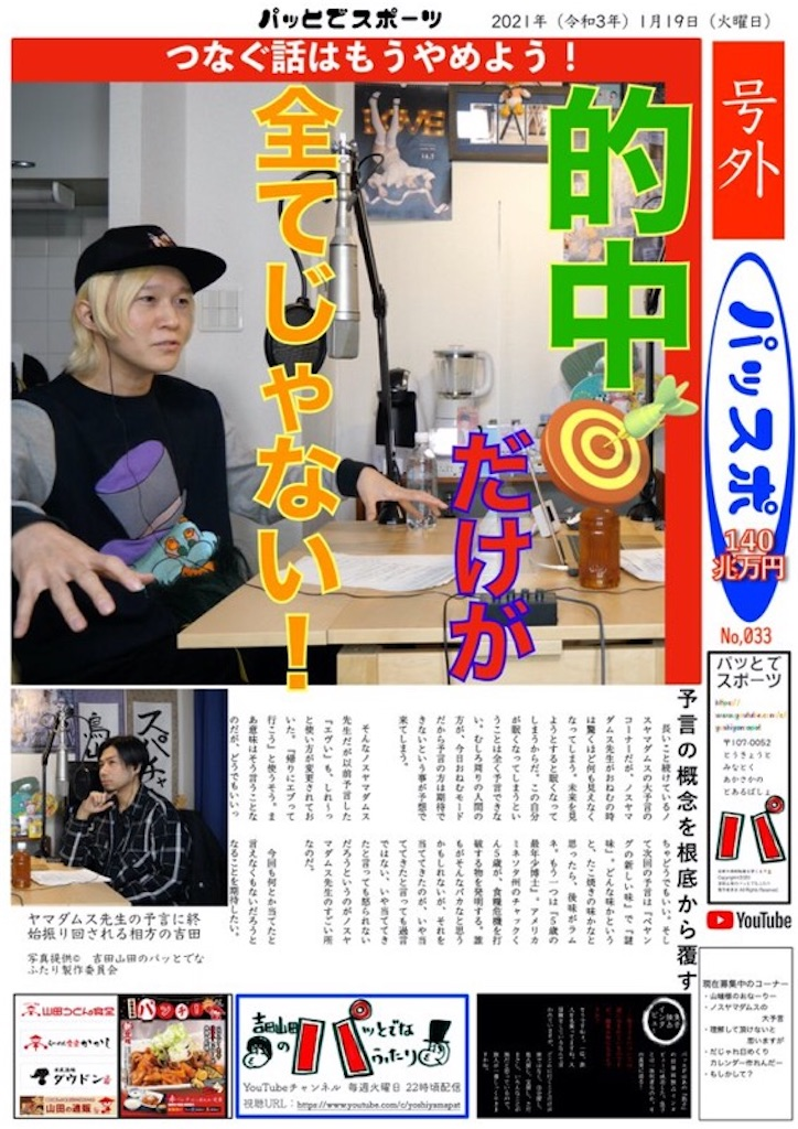f:id:sakai_wasabi:20210125061802j:image