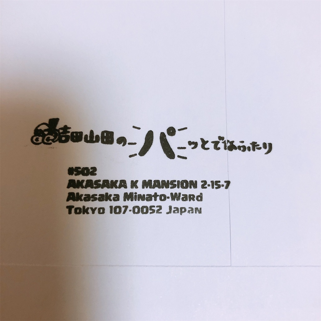 f:id:sakai_wasabi:20210130042549j:image
