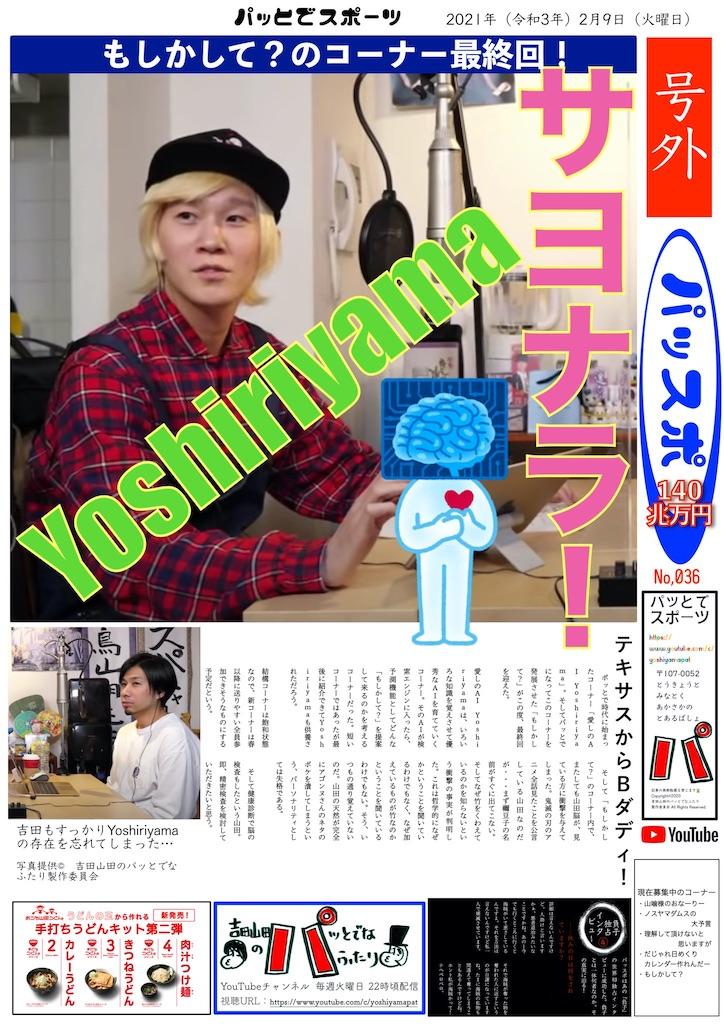 f:id:sakai_wasabi:20210216055917j:image