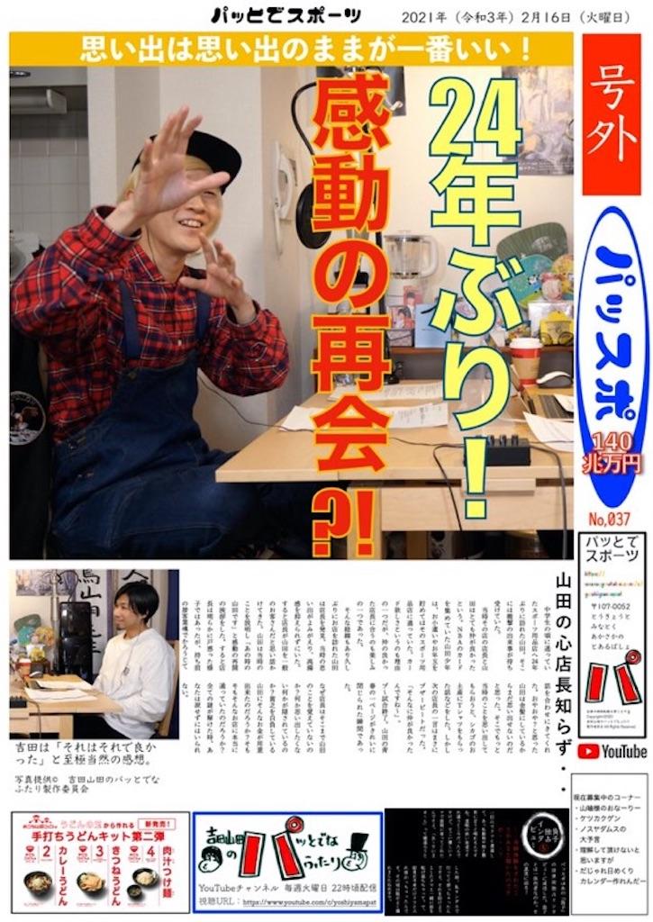 f:id:sakai_wasabi:20210315052508j:image