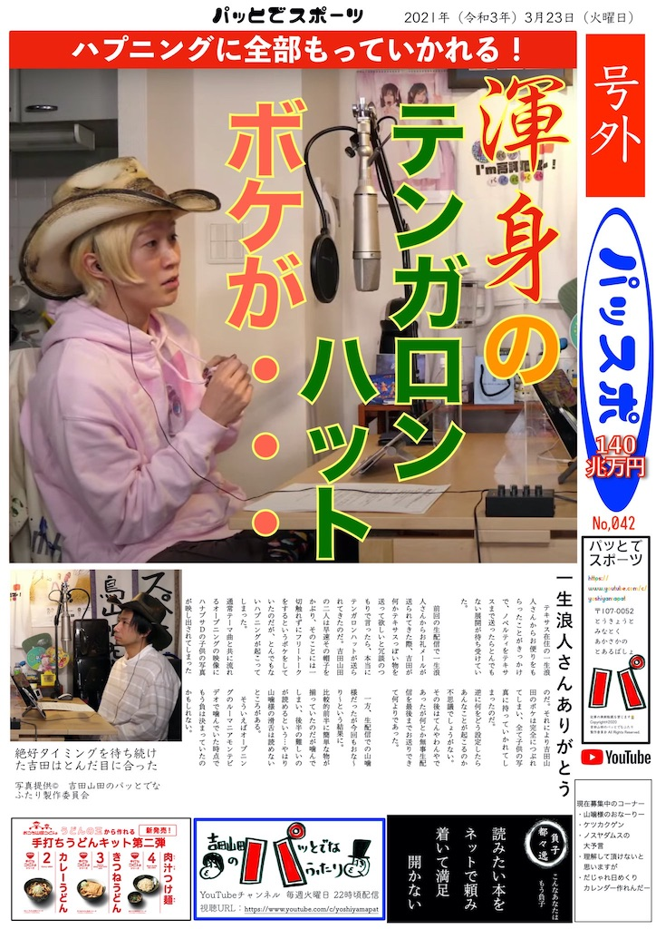 f:id:sakai_wasabi:20210331041245j:image