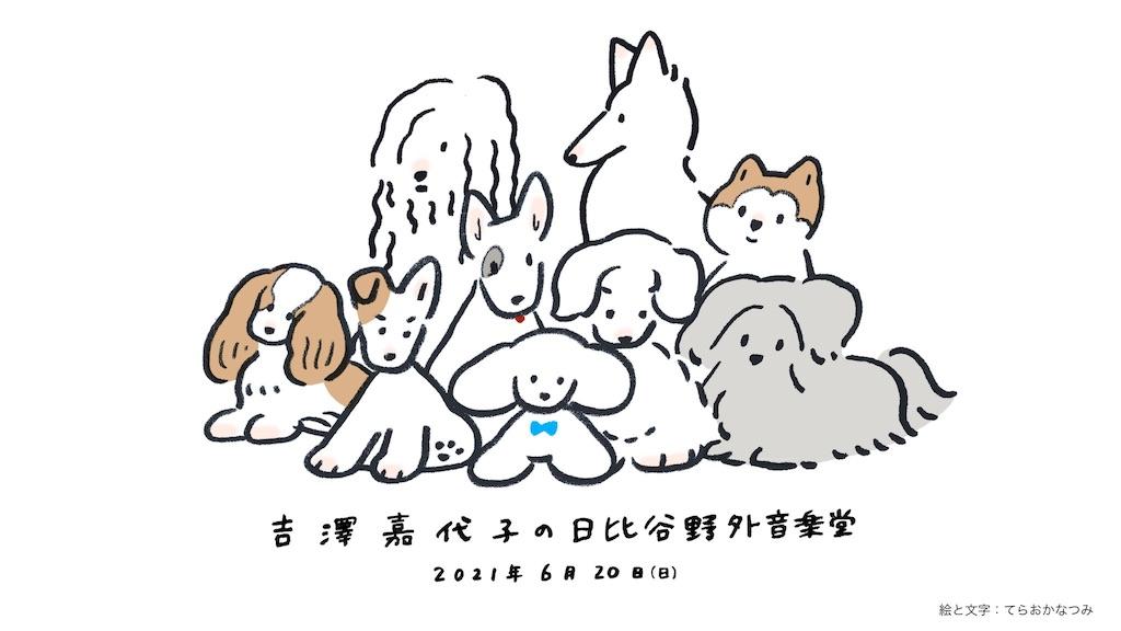 f:id:sakai_wasabi:20210623082909j:image