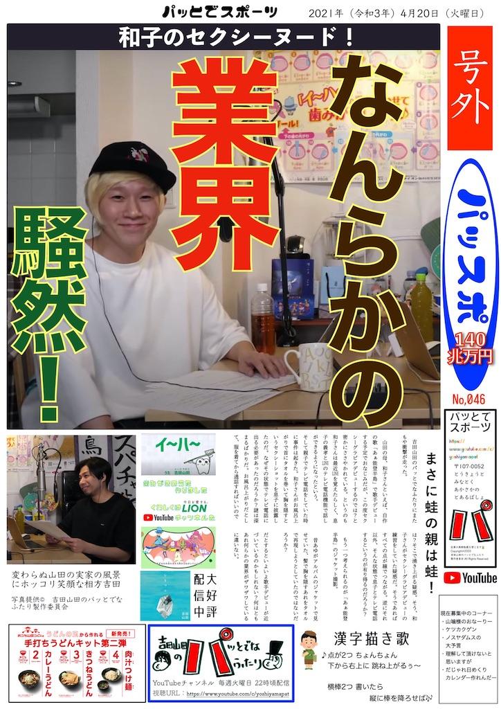 f:id:sakai_wasabi:20210630102649j:image