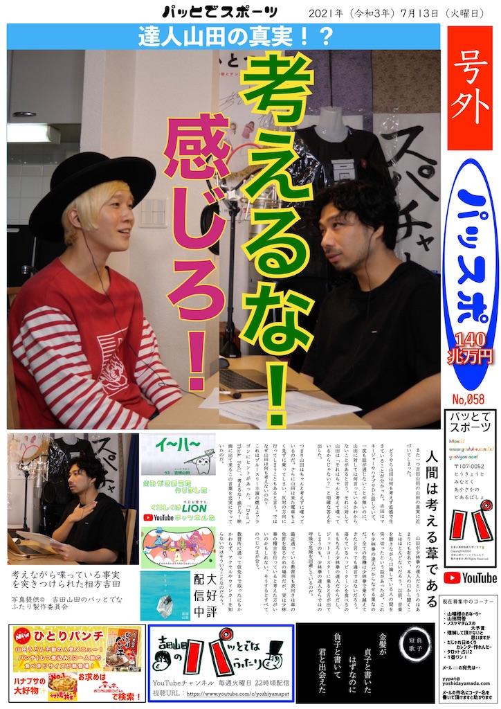 f:id:sakai_wasabi:20210718041432j:image