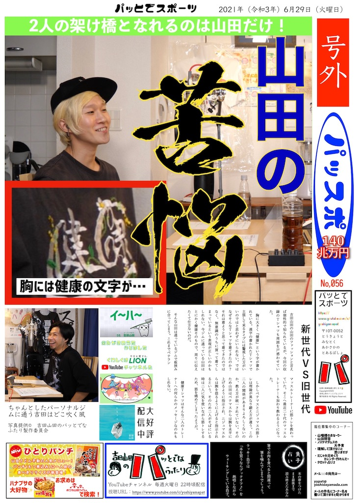 f:id:sakai_wasabi:20210723073338j:image