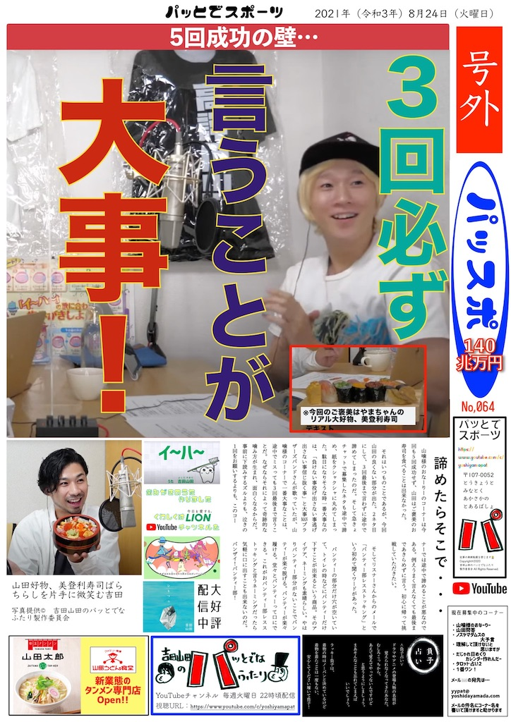 f:id:sakai_wasabi:20210829000350j:image