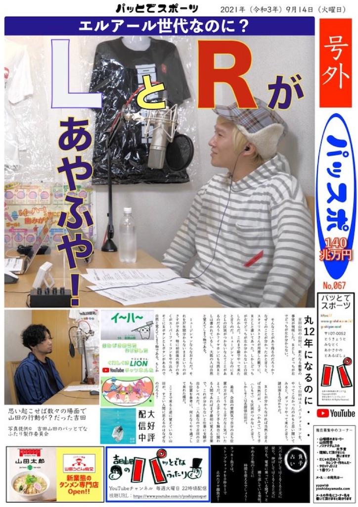 f:id:sakai_wasabi:20210919192858j:image