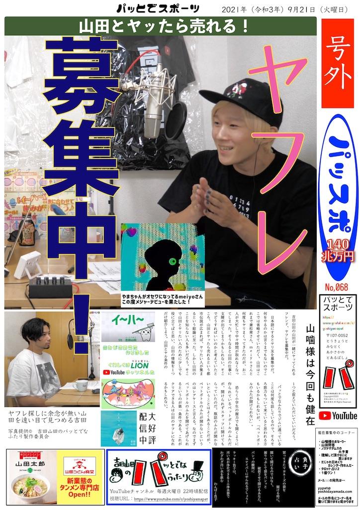 f:id:sakai_wasabi:20210929033346j:image