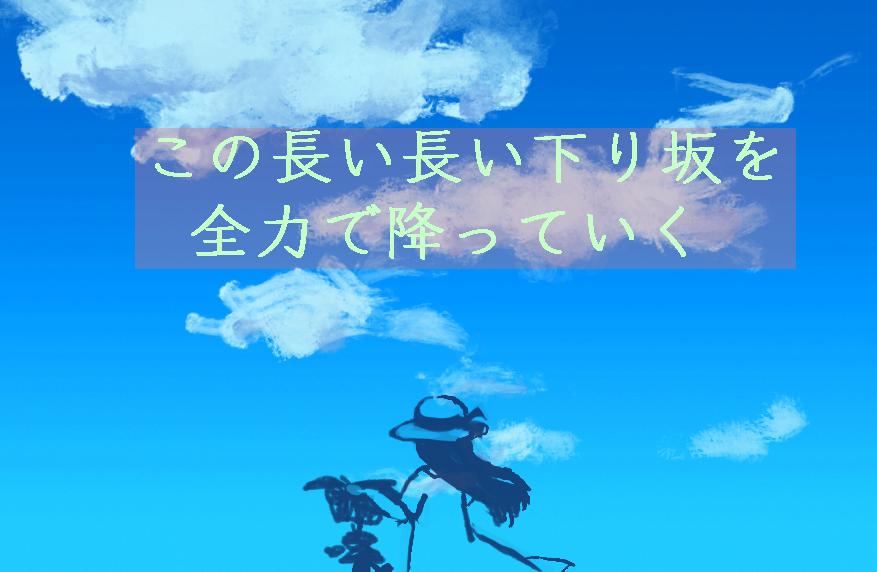 f:id:sakaiizumi:20180904120007j:plain