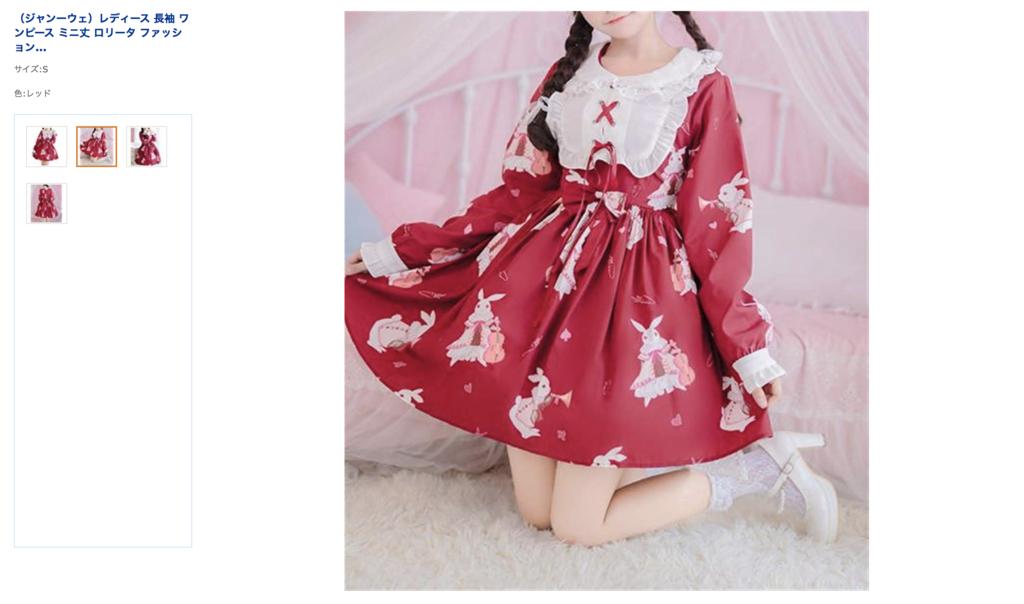 格安・安価で買えるロリータ服、ゴスロリ服、ゆめかわいい服を