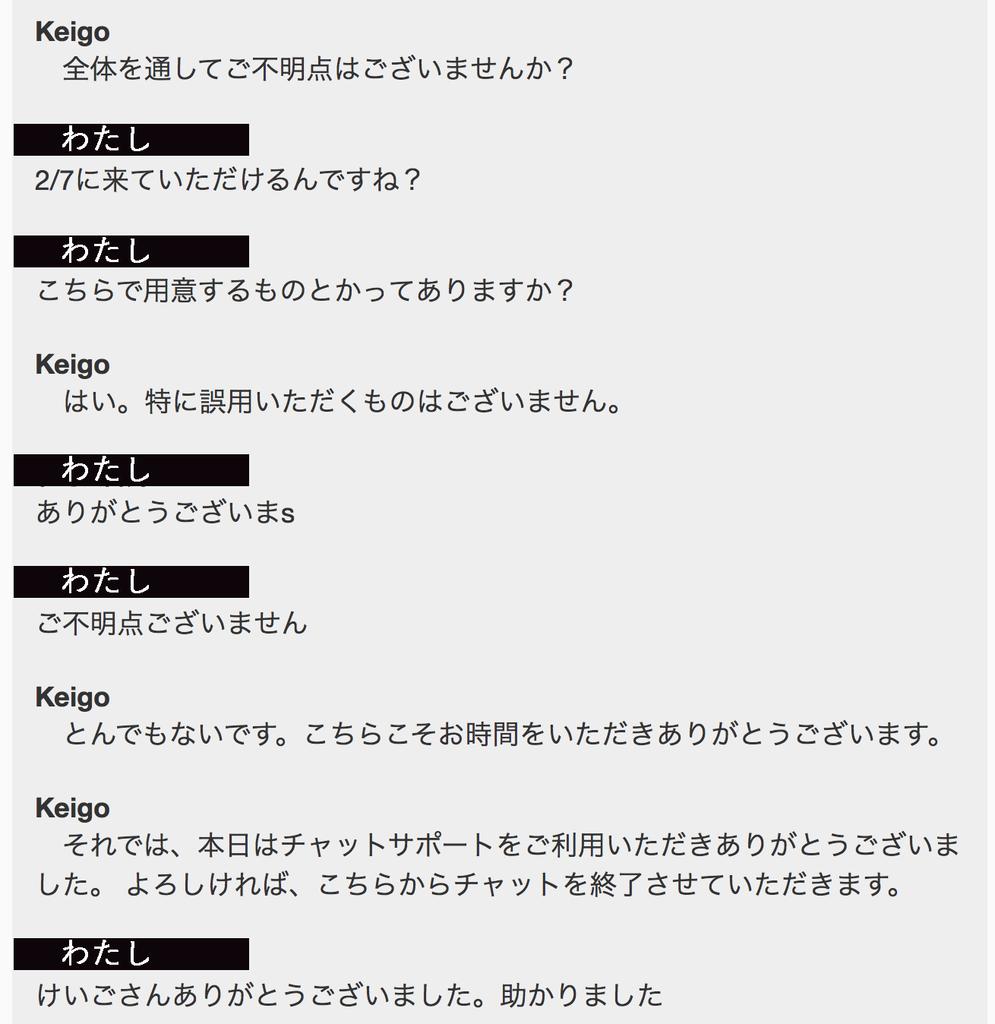 f:id:sakaiizumi:20190217121226j:plain