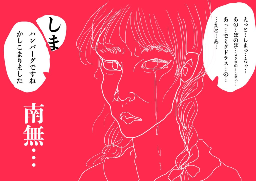 f:id:sakaiizumi:20190223185155j:plain