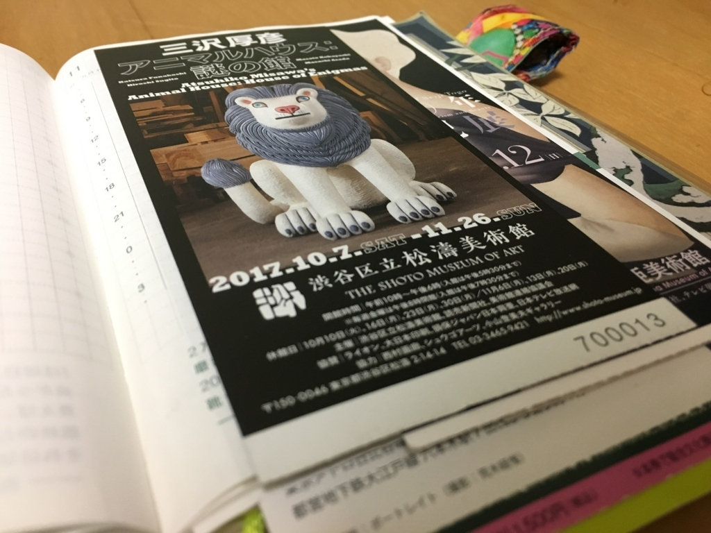 f:id:sakaimami:20180410223903j:plain