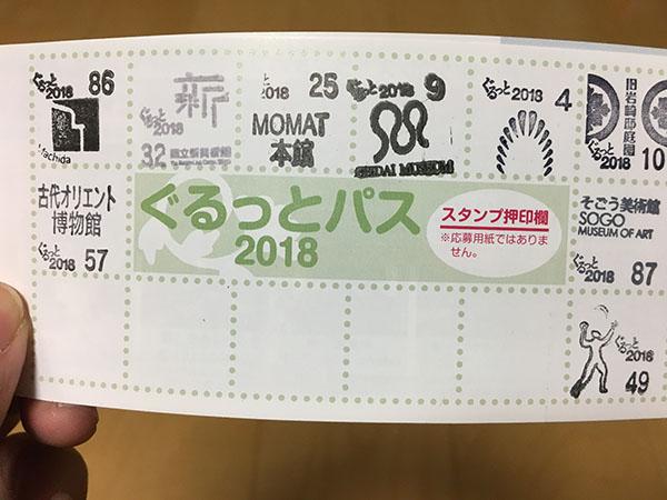 f:id:sakaimami:20180428202635j:plain