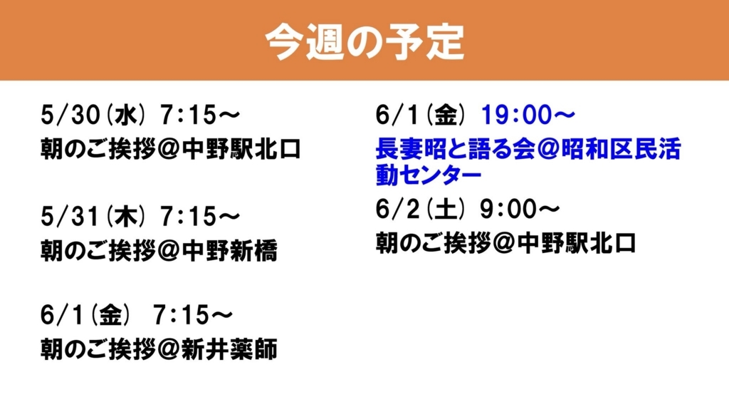 酒井直人5/30〜6/2の予定