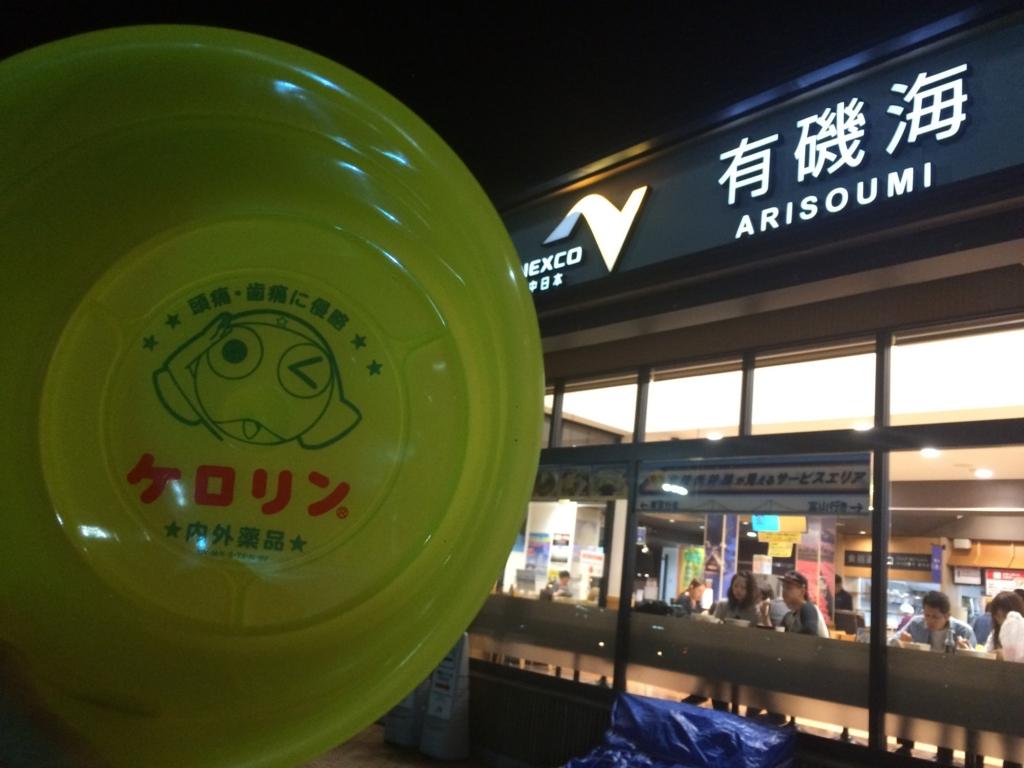 f:id:sakaiyasakai2017:20170522184949j:plain