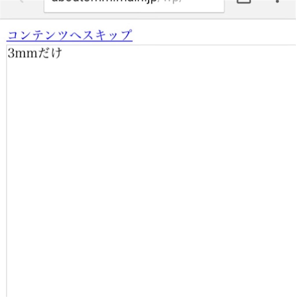 f:id:sakaki3mm:20170308020737j:image