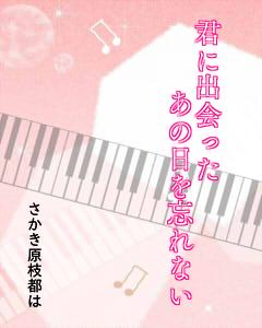 f:id:sakakiharaetuha:20171011092429p:plain