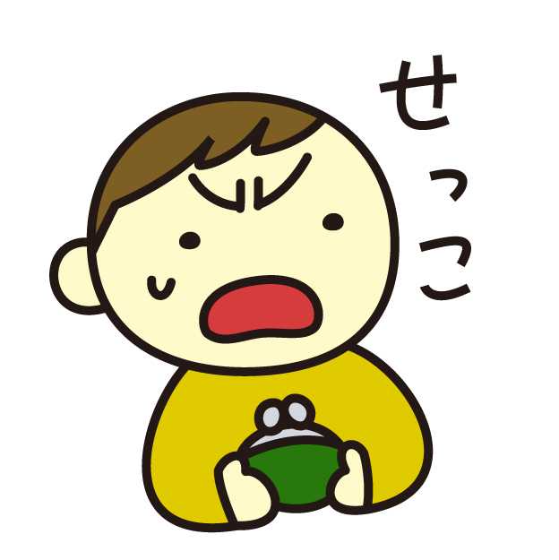 真正大阪の、けち美徳