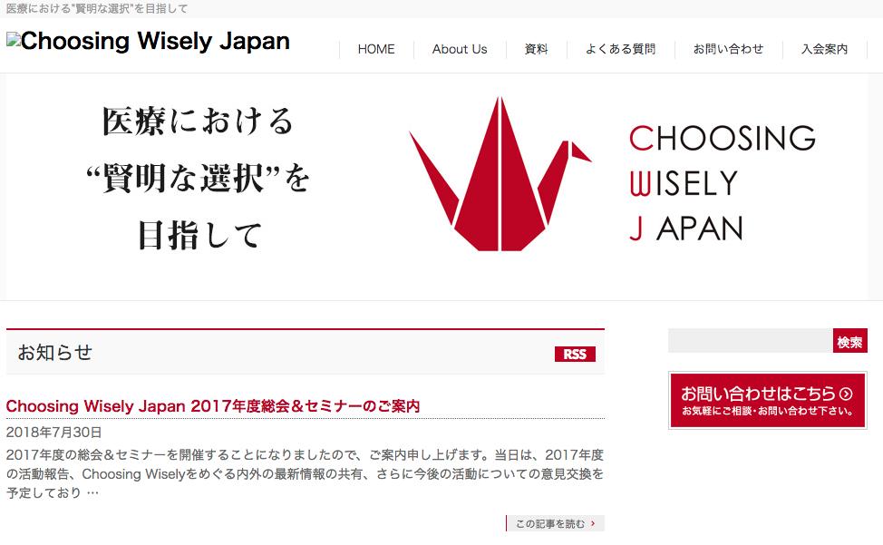 Choosing Wisely Japan のホームページ