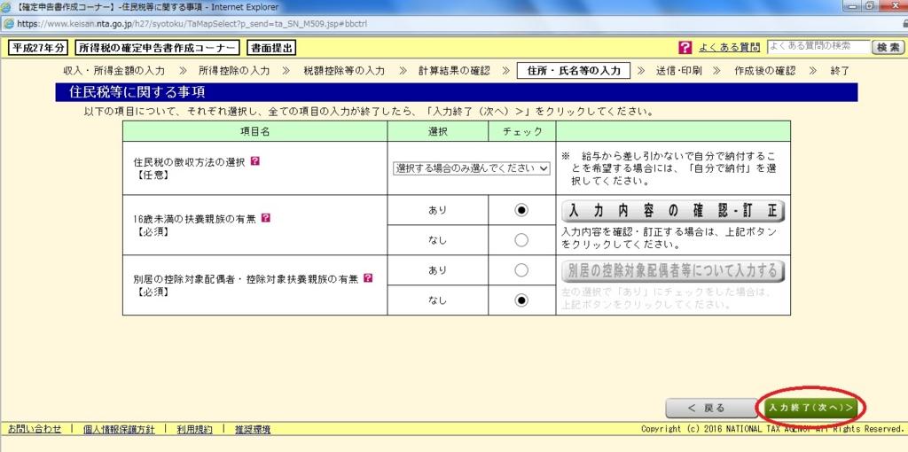 f:id:sakamichi-life:20160207000720j:plain