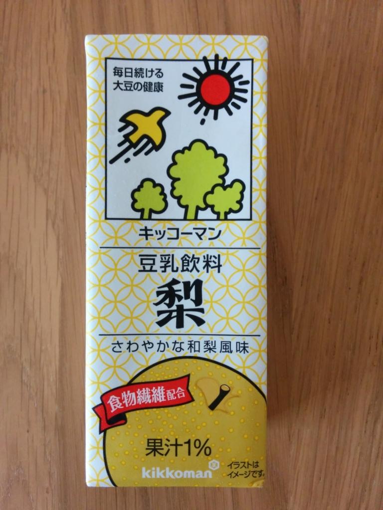 f:id:sakamichi-life:20160828023944j:plain