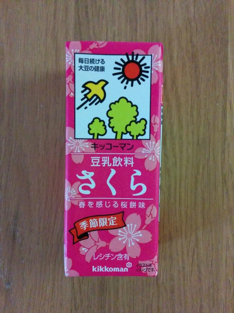 f:id:sakamichi-life:20160828025001j:plain