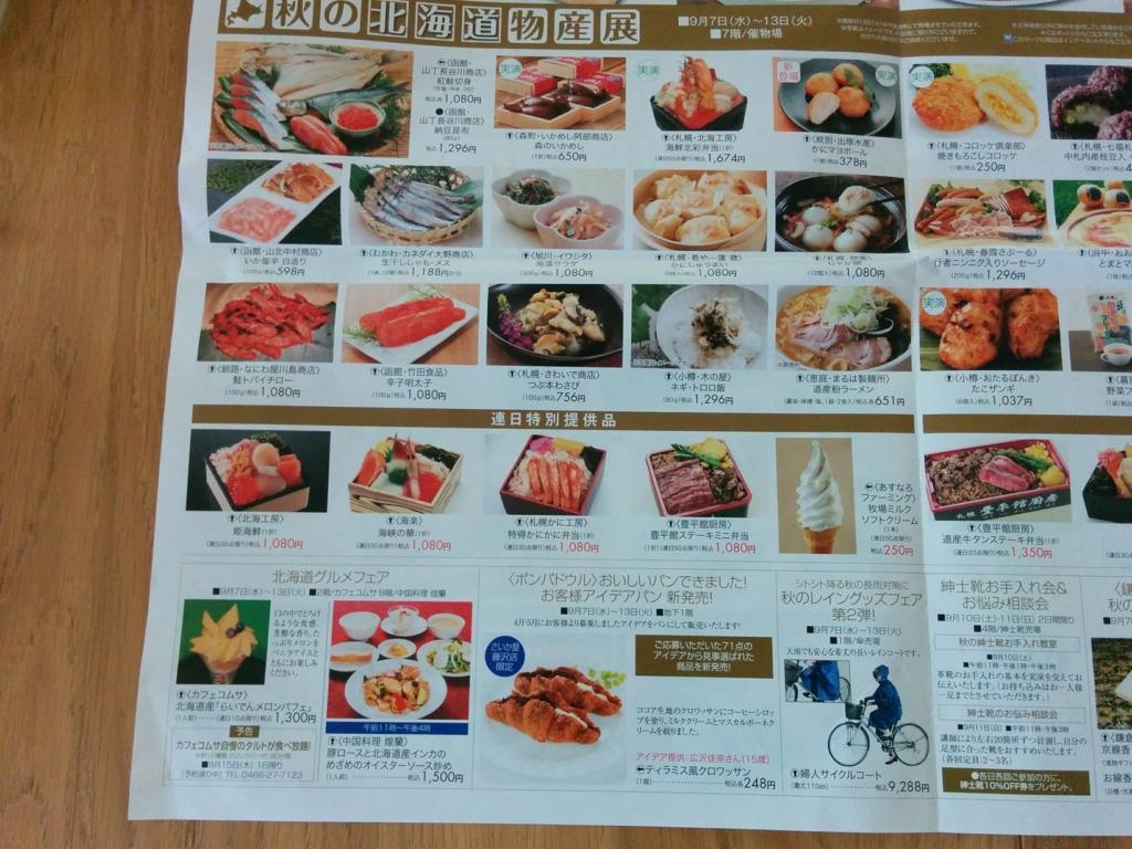 f:id:sakamichi-life:20160919114739j:plain