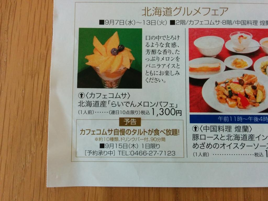 f:id:sakamichi-life:20160919115007j:plain