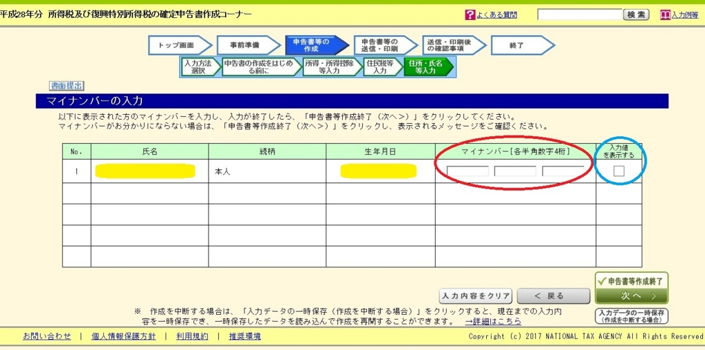 f:id:sakamichi-life:20170209105908j:plain