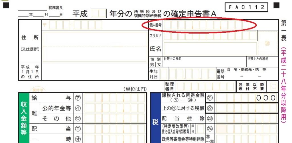 f:id:sakamichi-life:20170209110730j:plain