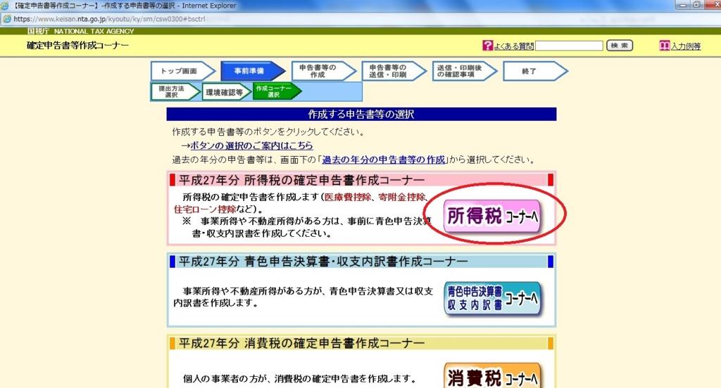 f:id:sakamichi-life:20170209131021j:plain