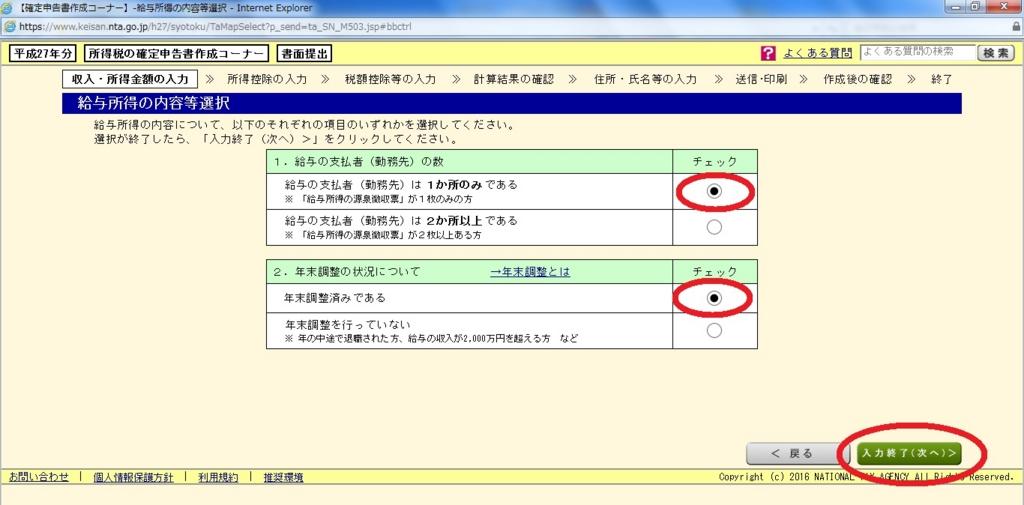 f:id:sakamichi-life:20170209131956j:plain