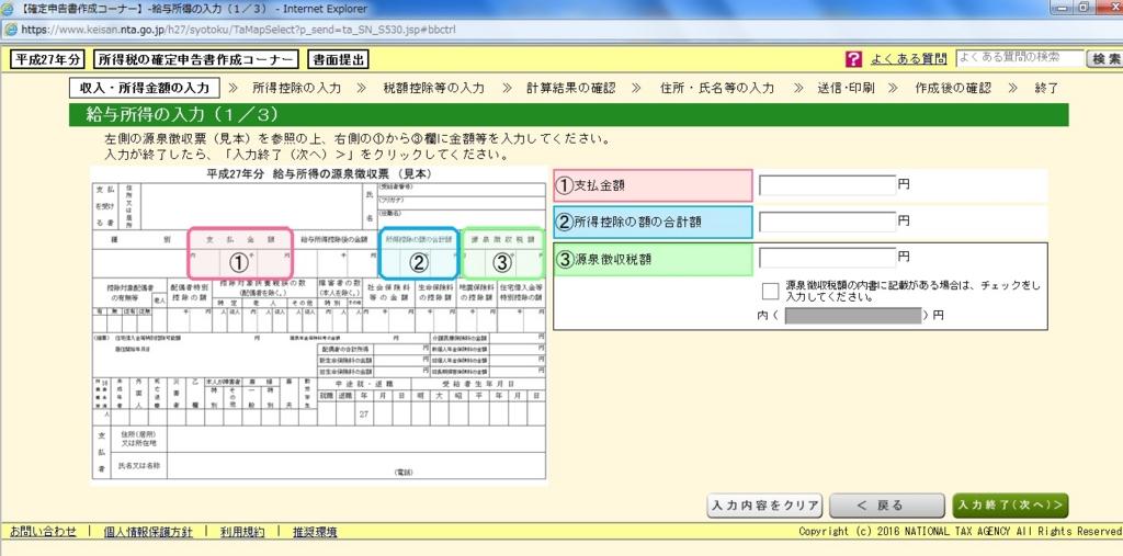 f:id:sakamichi-life:20170209133905j:plain