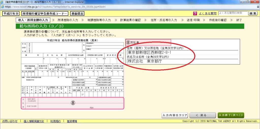 f:id:sakamichi-life:20170209134419j:plain