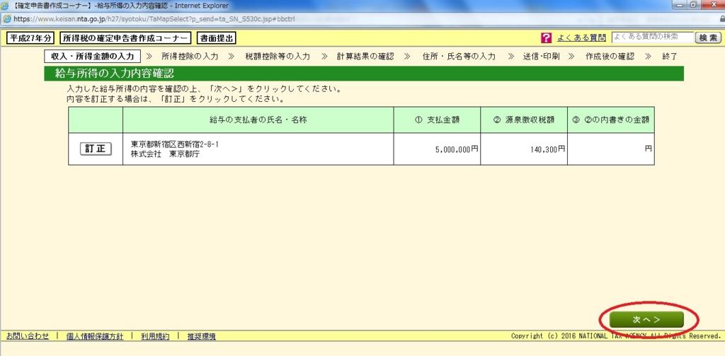 f:id:sakamichi-life:20170209134520j:plain