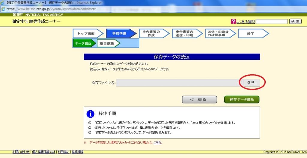 f:id:sakamichi-life:20170209135612j:plain