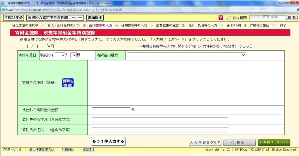 f:id:sakamichi-life:20170210130615j:plain