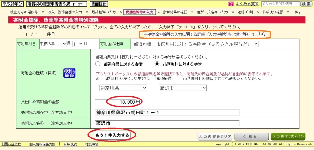 f:id:sakamichi-life:20170210162309j:plain