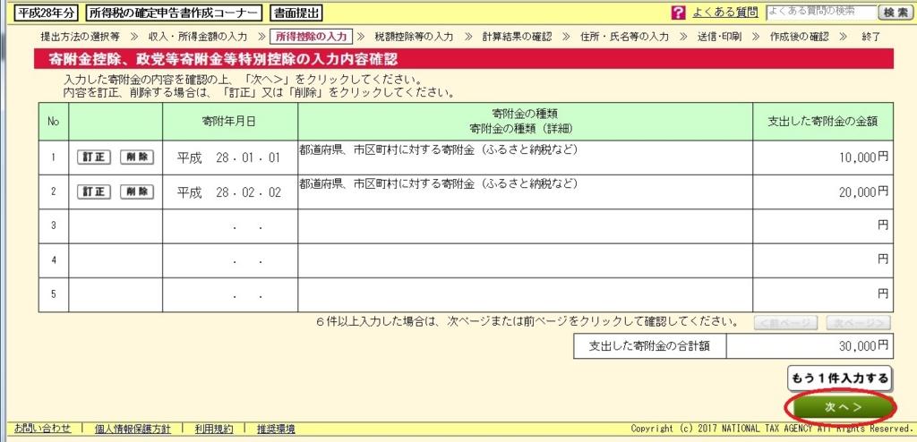 f:id:sakamichi-life:20170210165238j:plain