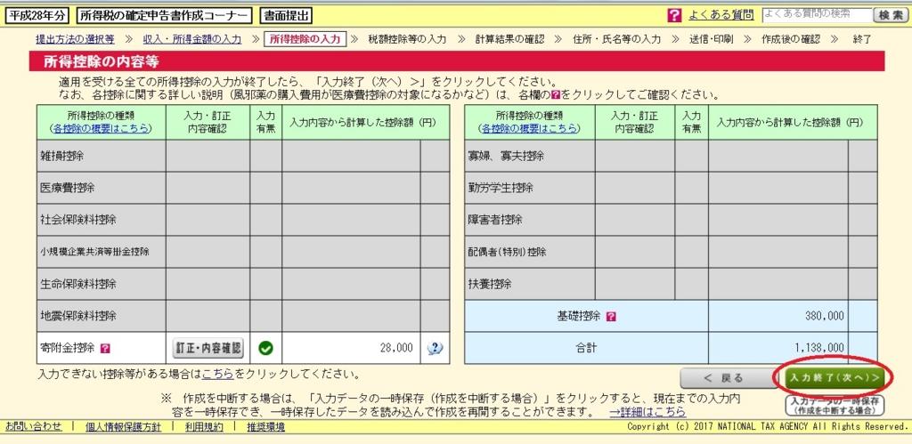 f:id:sakamichi-life:20170210170213j:plain