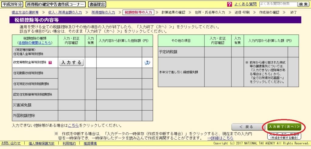 f:id:sakamichi-life:20170210170416j:plain