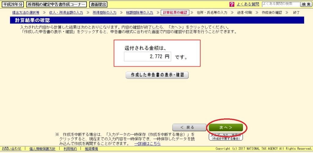 f:id:sakamichi-life:20170210170616j:plain