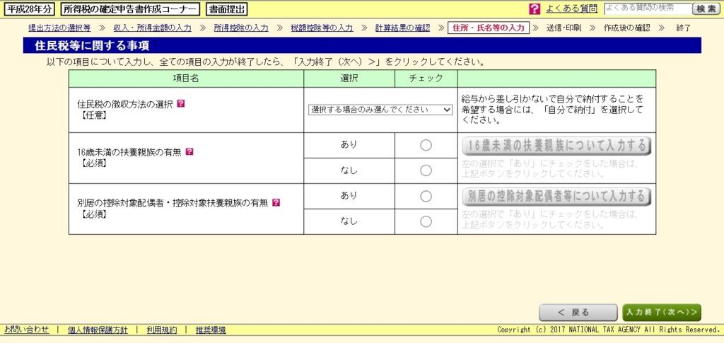 f:id:sakamichi-life:20170210171424j:plain