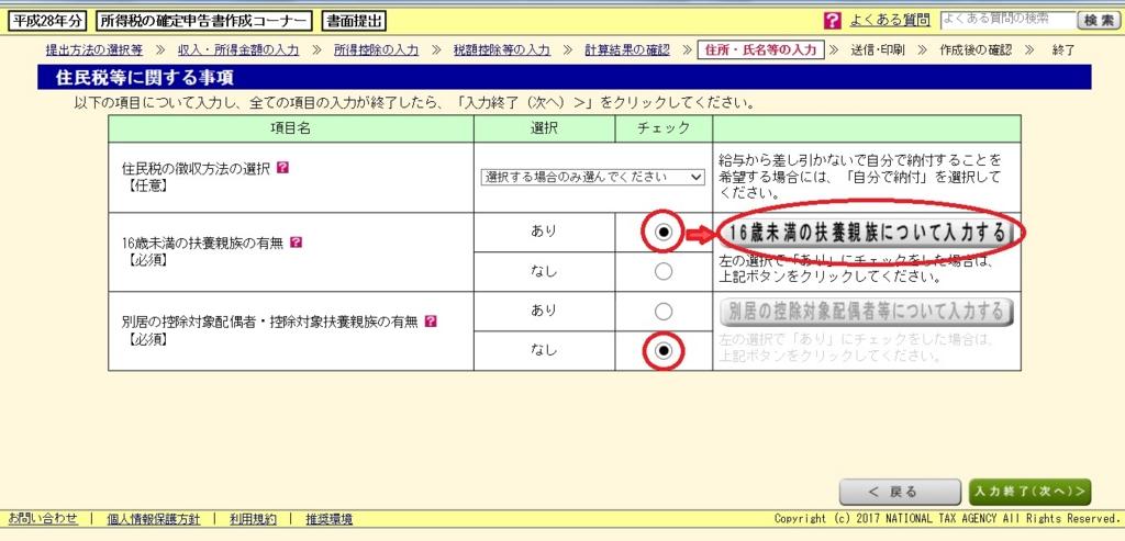 f:id:sakamichi-life:20170210172024j:plain