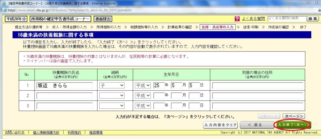 f:id:sakamichi-life:20170211140450j:plain