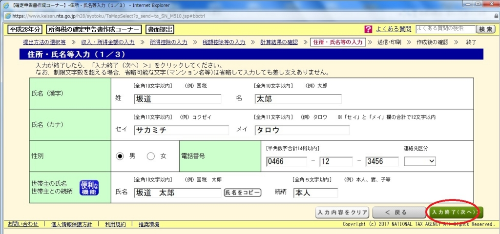 f:id:sakamichi-life:20170211140719j:plain
