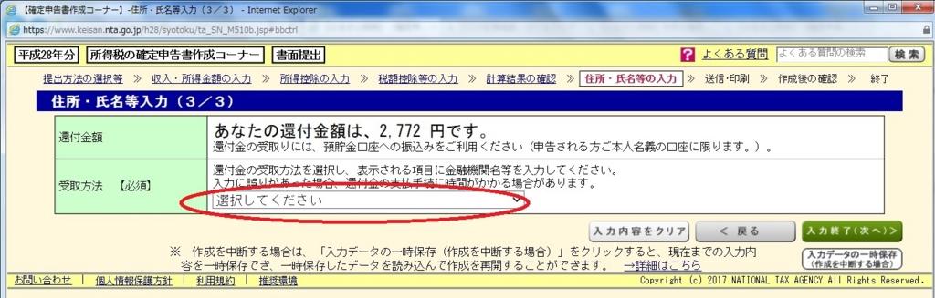 f:id:sakamichi-life:20170211141149j:plain