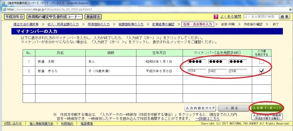 f:id:sakamichi-life:20170211141720j:plain